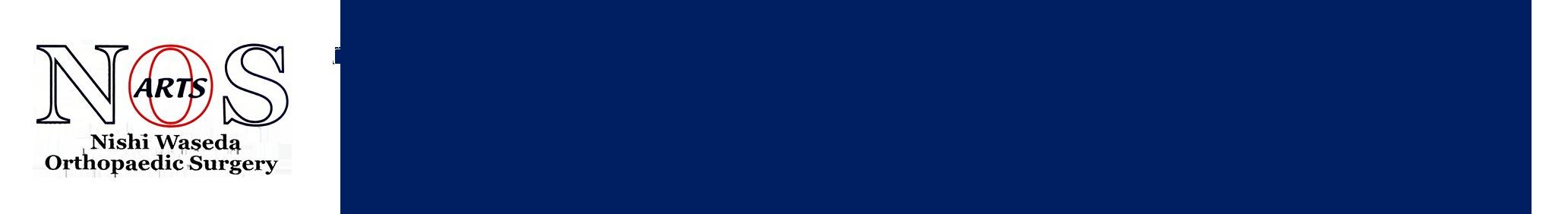 西早稲田整形外科 ロゴ